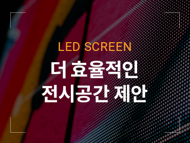 LED SCREEN 사용으로 더 효율적... <img src='/admin/bbsmain/image/file.gif' border='0' align='absmiddle'>